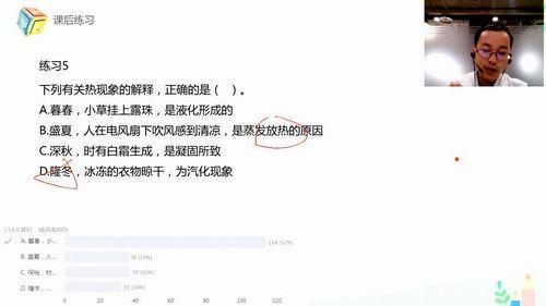 有道精品课姜牧物理初二暑期班(高清视频)百度网盘