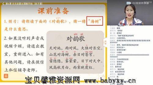 泉灵语文二年级上2020秋季班(完结)(34.2G高清视频)百度网盘