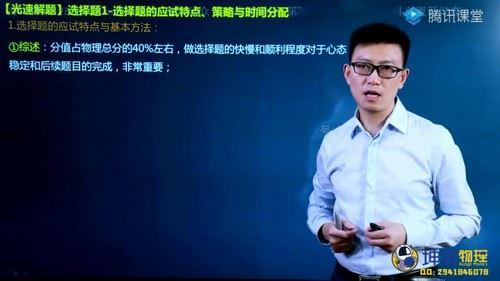 2021高考坤哥物理二轮复习一(6.97G高清视频)百度网盘