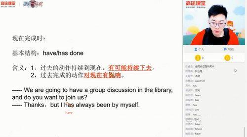 高途2021高考王双林英语暑假班(5.72G高清视频)百度网盘