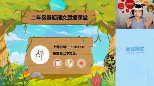 2020高途二年级张莹箐语文暑期班(5.86G高清视频)百度网盘
