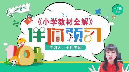 淘知学堂2020秋预习直播课人教数学一年级(上)(960×540视频)百度网盘