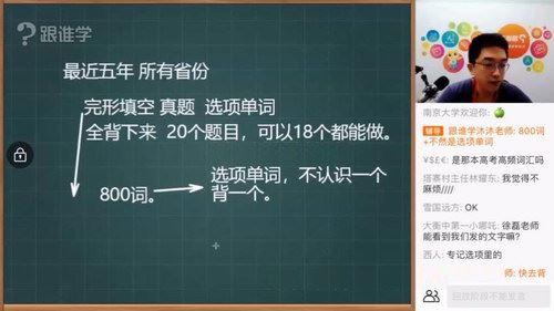 2020高考徐磊英语全年联报(65G高清视频)百度网盘
