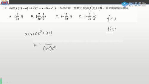2021高考宋超数学经典小技巧完整版(598M高清视频)百度网盘
