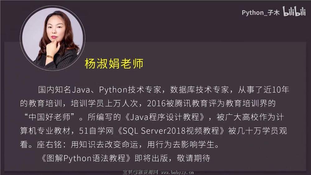 入门到精通Python全栈开发教程(原价2万)(2.13G超清视频)百度网盘
