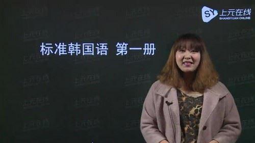 Korea标准韩国语韩语一二三册(17.5G高清视频)百度网盘