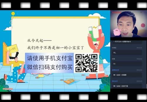 学而思2020年暑期班初一升初二石雪峰语文阅读写作直播班(高清视频)百度网盘
