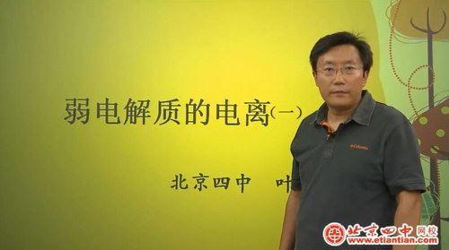 北京四中网校高三化学(高清视频)百度网盘