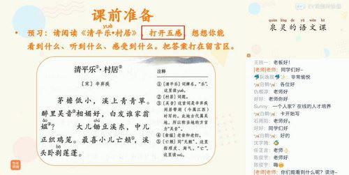 泉灵语文四年级下2020春季班(高清视频)(更新中)百度网盘