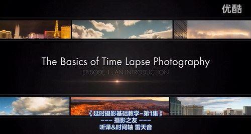 延时摄影基础教学视频(高清视频中文字幕)百度网盘