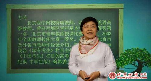 北京四中网校高二英语(高清视频)百度网盘