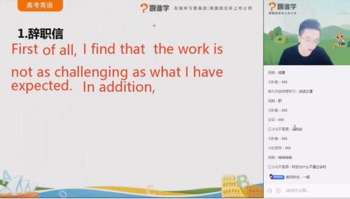 2021高考徐磊英语(高清视频)百度网盘