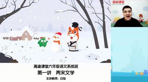 2020高途六年级白旭语文小升初寒假班(2.32G高清视频)百度网盘