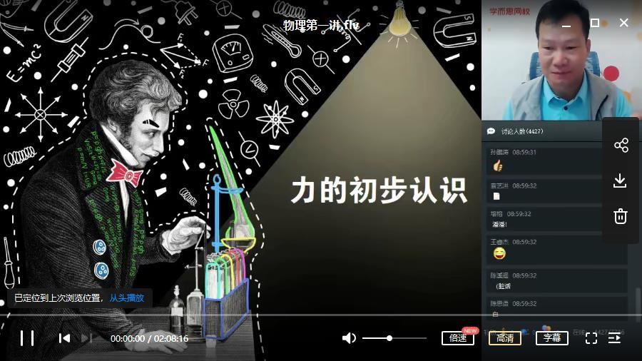 2020寒【学而思】初二物理菁英班 杜春雨