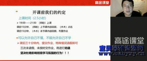 高途2020秋季班初三侯国志数学(3.93G高清视频)百度网盘