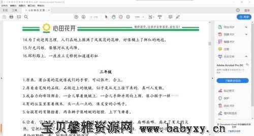 美文摘抄(4.92M PDF)百度网盘