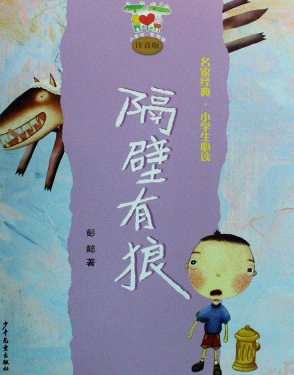 儿童睡前故事《隔壁有狼》MP3免费下载 12集 作者:彭懿