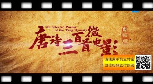 芝麻学社唐诗300首微电影(完结)(高清视频)百度网盘