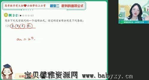2022高二数学谭梦云冲顶暑假班(15.5G高清视频)百度网盘