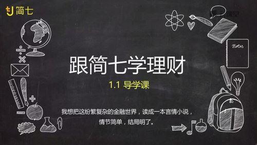 理财课程简七理财完整版115课时(960×540视频)百度网盘