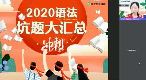 2020寒英语押题班(万雨露、王凯皎等)(高清视频)百度网盘