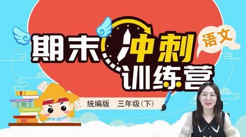 淘知学堂2020春期末冲刺训练营语文三年级(下)(960×540视频)百度网盘