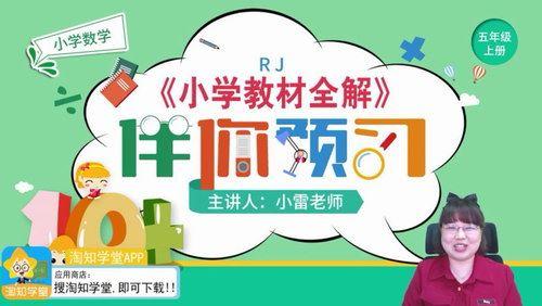 淘知学堂2020秋预习直播课人教数学五年级(上)(960×540视频)百度网盘