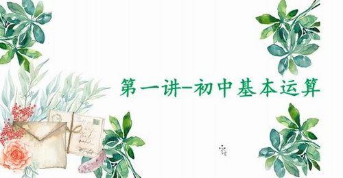 2019杰哥解密中考数学初三暑假查漏补缺班(高清视频)百度网盘