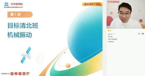2021寒假高二于亮物理目标清北班(完结)(6.14G高清视频)百度网盘