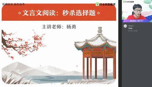 2020作业帮杨勇语文寒假班(985清北班)(高清视频)百度网盘