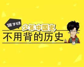 《混子曰:少年中国史》MP3音频格式 百度网盘下载