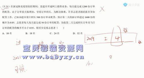 2021宋超数学(37.4G高清视频)百度网盘