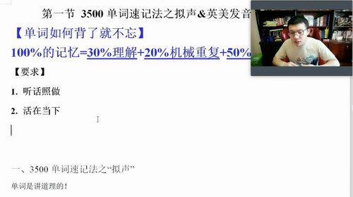 2020李辉二轮单词速记法(完结)(高清视频)百度网盘
