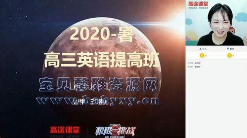 高途2020年高三王煜嘉英语暑假班(2021版19.0G超清视频)百度网盘