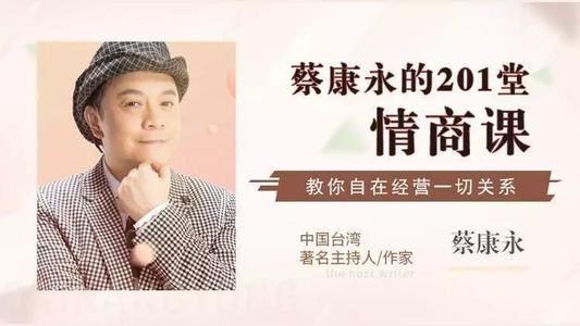 《蔡康永的201堂情商课》MP3音频格式 百度网盘下载