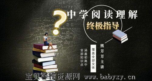 熊芳芳阅读 中学阅读理解中级指导(完结)(3.54G超清视频)百度网盘