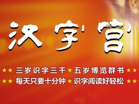 识字启蒙 汉字宫(价值792)百度网盘下载