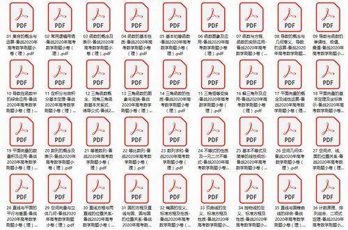 备战2020年高考数学刷题小卷(理数)(pdf打包)百度网盘