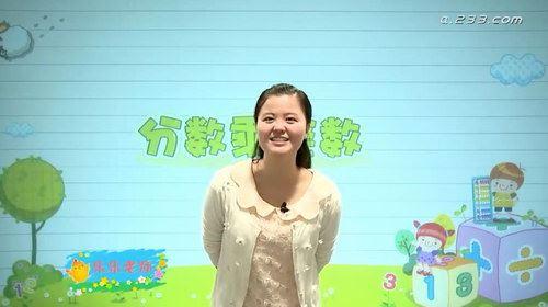 233网校人教版小学六年级数学上册(胡青清38讲)(高清视频)百度网盘