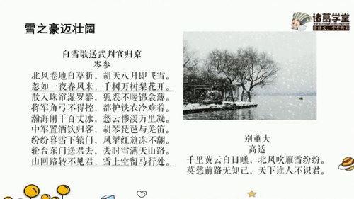 诸葛学堂新统编版九年级语文同步课程(完结)(初三23.8G高清视频)百度网盘
