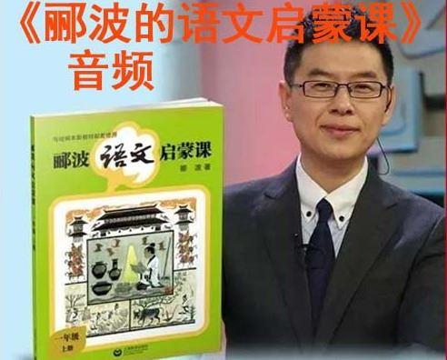 《名师郦波的语文启蒙课一年级(上)》MP3格式音频 百度网盘下载