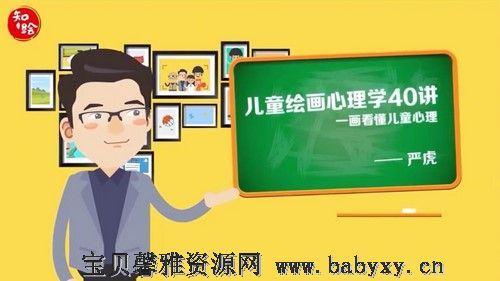 严虎儿童绘画心理学40讲(完结)(4.18G高清视频)百度网盘