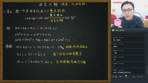 学而思2020寒假直播班初二李再春数学北师版菁英班直播课(3.38G高清视频)百度网盘