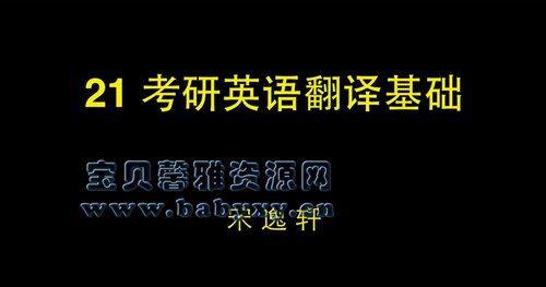 考上的逻辑2021考研英语宋逸轩小三门的逻辑(翻译、完型、新题型)(8.62G超清视频)百度网盘