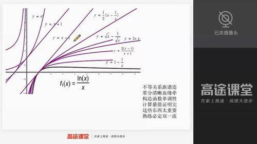 高途课堂2019蓝和平高考数学一轮总复习秋季班视频课程(高清打包)百度网盘