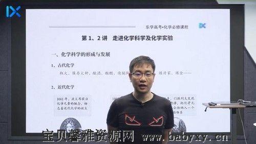 乐学2022高一化学李政暑期班(7.97G高清视频)百度网盘