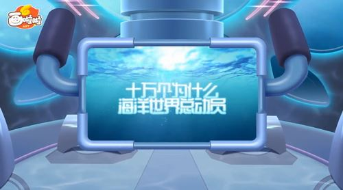 海洋科普课-穿越奇妙海底世界 小灯塔系列(视频全)百度网盘