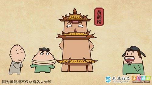 国学课 乐乐课堂思泉语文(完结)(高清视频)百度网盘