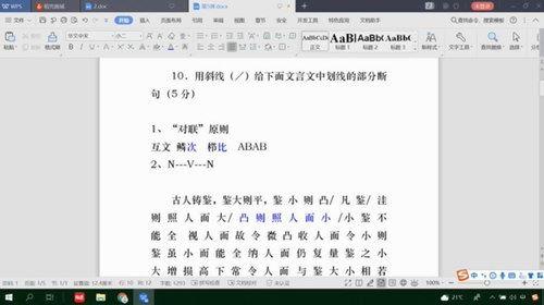 2019国家玮语文全年(高清视频)百度网盘