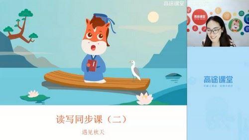 2020高途二年级语文秋季读写同步课(1.77G高清视频)百度网盘